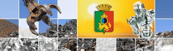 Пункт приема металла в нижним новгороде адреса цена на алюминий за кг в Рошаль